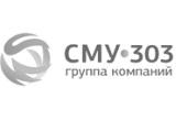 ЗАО «СМУ-303»